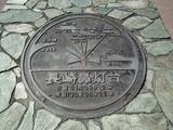 長崎鼻灯台 案内板