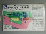道の駅 万葉の里 高岡 案内図