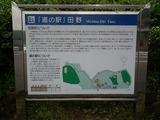 道の駅 田野 案内看板