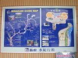 道の駅 水上町水紀行館 案内図