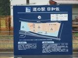 道の駅 日和佐 案内看板