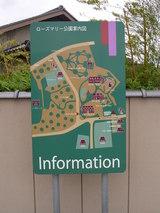 ローズマリー公園案内図