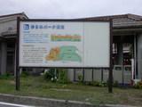 道の駅 ゆうひパーク浜田 案内図