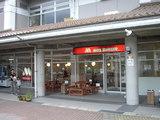 道の駅 ゆうひパーク浜田 モスバーガー