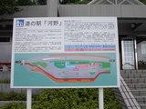 道の駅 河野 案内図