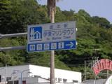 道の駅 伊東マリンタウン表示板