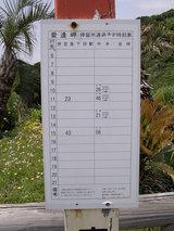 愛逢岬バス時刻表