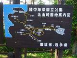 北山崎園地案内図