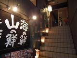 和食処 八田 湘南台東口本家店 入口
