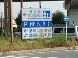 道の駅 川口・あんぎょう 駐車場の表示