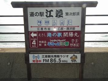 道の駅 江差