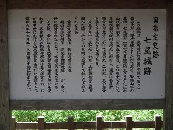 国指定史跡 七尾城跡