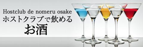 ホストクラブのお酒