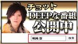 名古屋ホスト社長,youtube,動画