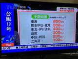 過去最強クラス台風19号,名古屋ホスト