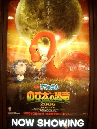 映画ドラえもん『のび太の恐竜2006』