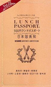 ランチパスポートVol.22