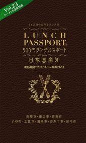 ランチパスポートVol.23