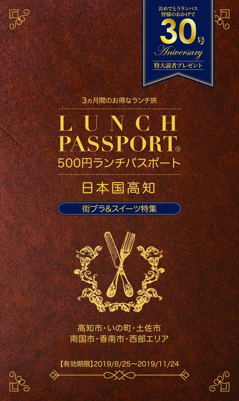 ランチパスポートVol.28