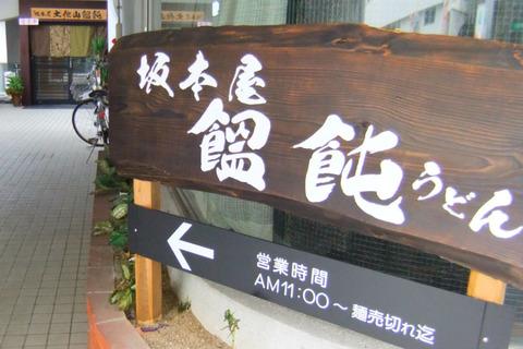 1404sakamoto-04