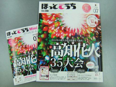 1406-hotkochi-01