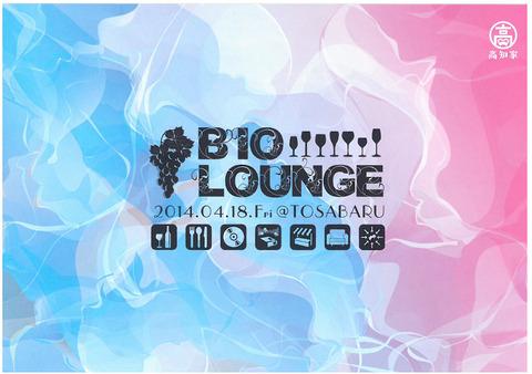 bio lounge*