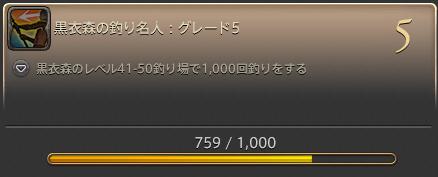 ffxiv_20131231_134118_achievements