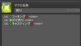 ffxiv_20131222_130228_fishmacro