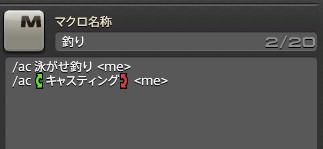 ffxiv_20131222_132226_fishmacro0