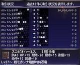 2005_12_29 01_02_12_スコハネ履歴.jpg