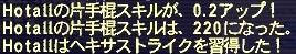 2006_02_22 21_23_57_ヘキサ習得ログ.jpg