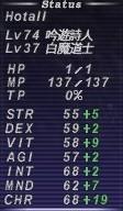 2005_11_29 23_37_12_ステータス.jpg