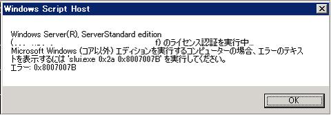 Windowsライセンス認証エラー