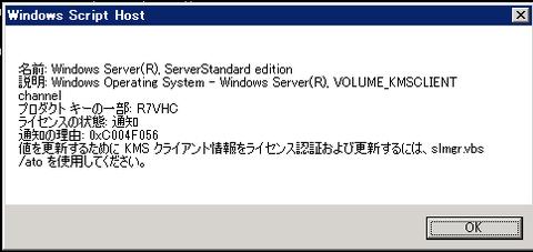 WindowsServer2008試用期間確認