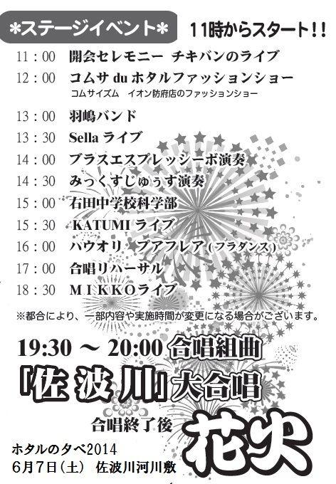 ホタルステージ2014