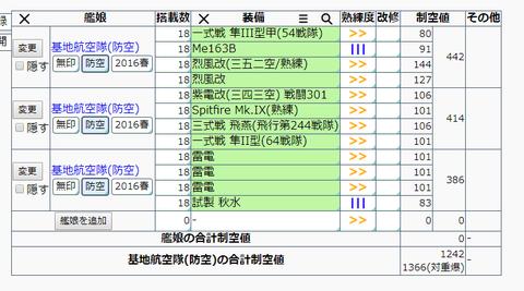 19夏E3-2防空