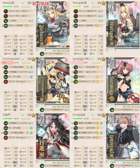19夏E3-2削り編成1