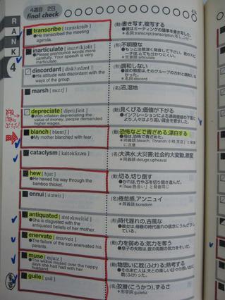 TOEFL英単語3800-旺文社-神部孝