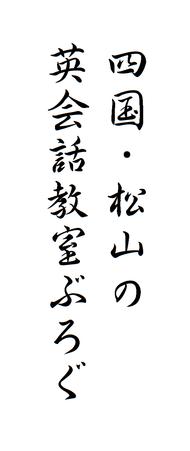 松山の英会話教室ブログ