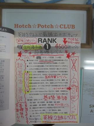 TOEFL英単語3800 初版