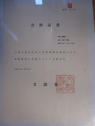 高卒資格(大検)