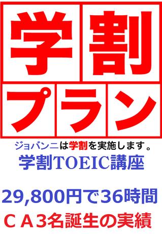 gakuwari-toeic1