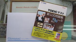 TOEICテスト新公式問題集 Vol. 6