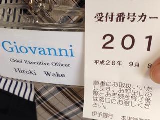 伊予銀行本店にて月曜朝一の番号札3