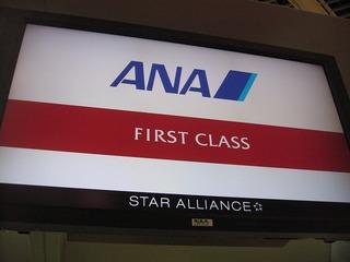 ana-first-class