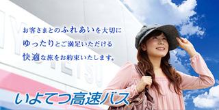 iyotetsu-bus