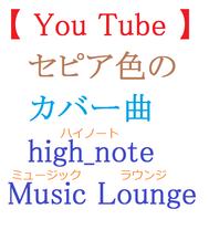 ハイノート・ミュージック・ラウンジ