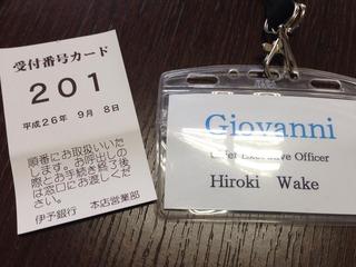 伊予銀行本店にて月曜朝一の番号札5