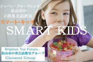 スマートキッズ英会話-松山市の子供英語教室