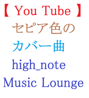 high_note Music Lounge